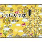 OPPO Reno3 A オッポ リノ スリー エー TPU ソフトケース/ソフトカバー ひまわりと気球 夏 サマー 向日葵 ききゅう イラスト そら
