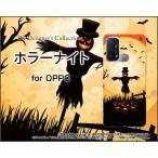 OPPO Reno5 A オッポ リノファイブ エー TPU ソフトケース/ソフトカバー ホラーナイト ハロウィン かかし オバケ おばけ かぼちゃ