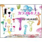 HUAWEI P30 lite ファーウェイ ピーサーティ ライト スマホ ケース/カバー 液晶保護フィルム付 カラフルキノコ(ホワイト) きのこ エリンギ しめじ 原色