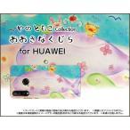 HUAWEI P30 lite ファーウェイ TPU ソフトケース/ソフトカバー 液晶保護フィルム付 おおきなくじら やのともこ デザイン 親子 ワイワイ にっこり メルヘン