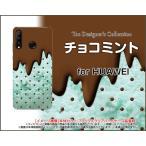 HUAWEI P30 lite ファーウェイ ピーサーティ ライト スマホ ケース/カバー ガラスフィルム付 チョコミント アイス 可愛い かわいい