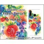 HUAWEI P30 lite ファーウェイ TPU ソフトケース/ソフトカバー Fresh berry! F:chocalo デザイン くだもの フルーツ イラスト イチゴ ブルーベリー
