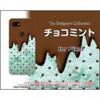 Google Pixel 3a XL グーグル ピクセル スリーエー エックスエル SoftBank スマホ ケース/カバー ガラスフィルム付 チョコミント アイス 可愛い かわいい
