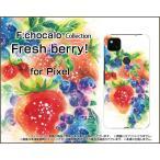 Google Pixel 4a グーグル TPU ソフト ケース 液晶保護フィルム付 Fresh berry! F:chocalo デザイン くだもの フルーツ イラスト イチゴ ブルーベリー