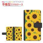 Redmi Note 9S レッドミー ノート ナインエス 手帳型ケース/カバー 貼り付けタイプ 液晶保護フィルム付 ひまわりとボーダー 花柄 ストライプ 向日葵 ヒマワリ 夏