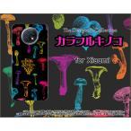 Redmi Note 9T  レッドミー ノート ナイン ティー スマホ ケース/カバー 液晶保護フィルム付 カラフルキノコ(ブラック) きのこ エリンギ しめじ 原色