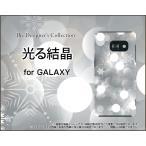 GALAXY Feel SC-04J ギャラクシー スマホ ケース/カバー 光る結晶 冬 結晶 スノー ひかり 光 反射