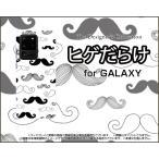 Galaxy S20 Ultra 5G SCG03 ギャラクシー エストゥエンティ ウルトラ ファイブジー スマホ ケース/カバー ヒゲだらけ モノトーン ひげ 髭 イラスト 黒 白