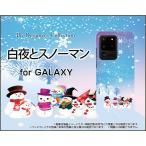 Galaxy S20 Ultra 5G SCG03 ギャラクシー エストゥエンティ ウルトラ ファイブジー スマホ ケース/カバー 白夜とスノーマン 冬 結晶 スノー ひかり 光 反射