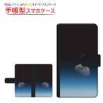 Galaxy S20 Ultra 5G SCG03 ギャラクシー エストゥエンティ ウルトラ ファイブジー 手帳型ケース/カバー 貼り付けタイプ ガラスフィルム付 宇宙柄 月