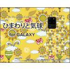 Galaxy S20 Ultra 5G SCG03 ギャラクシー TPU ソフトケース/ソフトカバー ひまわりと気球 夏 サマー 向日葵 ききゅう イラスト そら