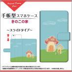 AQUOS U [SHV35] アクオス 手帳型ケース/カバー スライドタイプ 液晶保護フィルム付 きのこの家 イラスト きのこ キノコ カラフル