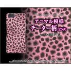 XPERIA Ace エクスペリア エース SO-02L docomo TPU ソフトケース/ソフトカバー 液晶保護フィルム付 チーター柄 (ピンク) 格好いい カッコイイ 綺麗 きれい