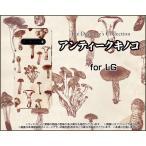 LG V60 ThinQ 5G L-51A エルジー ブイシックスティー シンキュー ファイブジー スマホ ケース/カバー アンティークキノコ きのこ エリンギ しめじ 茶色
