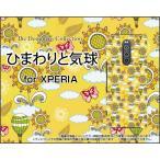 XPERIA 1 SO-03L SOV40 docomo au SoftBank TPU ソフトケース/ソフトカバー 液晶保護フィルム付 ひまわりと気球 夏 サマー 向日葵 ききゅう イラスト そら