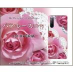 XPERIA 10 II SO-41A SOV43 エクスペリア テン マークツー スマホ ケース/カバー ガラスフィルム付 バラ&レース(ピンク) クリスタルローズ 可愛い かわいい