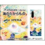 XPERIA 5 SO-01M SOV41 エクスペリア ファイブ スマホ ケース/カバー ガラスフィルム付 海のたからもの F:chocalo デザイン 夏 海 イラスト 青 真珠