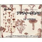 XPERIA XZ1 SO-01K SOV36 701SO エクスペリア TPU ソフトケース/ソフトカバー 液晶保護フィルム付 アンティークキノコ きのこ エリンギ しめじ 茶色