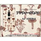 XPERIA XZ2 Premium [SO-04K/SOV38] エクスペリア エックスゼットツー プレミアム スマホ ケース/カバー アンティークキノコ きのこ エリンギ しめじ 茶色