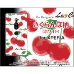 XPERIA XZ2 Premium [SO-04K/SOV38] エクスペリア スマホ ケース/カバー さくらんぼ柄(ホワイト) チェリー模様 可愛い(かわいい) 白(しろ)