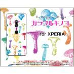 XPERIA XZ3 [SO-01L SOV39 801SO] エクスペリア エックスゼットスリー TPU ソフトケース/ソフトカバー カラフルキノコ(ホワイト) きのこ エリンギ しめじ 原色