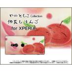 XPERIA XZ3 [SO-01L SOV39 801SO] エクスペリア スマホ ケース/カバー 仲良しりんご やのともこ デザイン りんご ピンク スマイル パステル 癒し系 赤