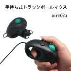 右利き/左利き 両対応 トラックボール マウス ノートパソコン ネットブック パソコン pc ゲーム USB 接続の おすすめ 3G 手持ち式トラックボール ごろ寝マウス