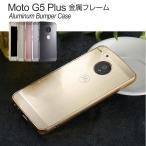 Motorola Moto G5 Plus アルミバンパー ケース 耐衝撃 背面カバー付き かっこいい おしゃれ モトローラ モト  g5plus-ms-w70508