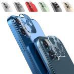 iPhone12 カメラレンズカバーmini/Pro/Pro Max カメラレンズ 保護 メタルリング ファッションリング レンズカバー レンズ プロテクター ベゼル アイフォン12