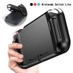 Nintendo Switch Lite TPU素材 カーボン調 ケース/カバー 耐衝撃 シリコン シンプル スリム ソフトケース ニンテンドースイッチ ライト  おすすめ