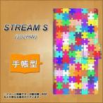 STREAM S 302HW 手帳型スマホケース カバー 727 カラフルパズル