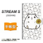 STREAM S 302HW スマホケース手帳型 SC859 ジャンガリアンハムスター(パールホワイト)
