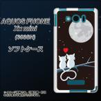 アクオスフォンXx mini 303SH TPU ソフトケース やわらかカバー 376 恋するしっぽ 素材ホワイト
