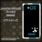 アクオスフォンXx mini 303SH TPU ソフトケース やわらかカバー 398 黒ネコ 素材ホワイト