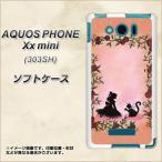 アクオスフォンXx mini 303SH TPU ソフトケース やわらかカバー 1096 お姫様とネコ(カラー) 素材ホワイト