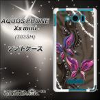 アクオスフォンXx mini 303SH TPU ソフトケース やわらかカバー 1164 キラめくストーンと蝶 素材ホワイト