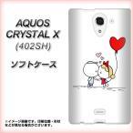 アクオス クリスタル X 402SH TPU ソフトケース やわらかカバー 025 小さな恋の物語 素材ホワイト UV印刷