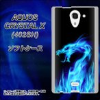 アクオス クリスタル X 402SH TPU ソフトケース やわらかカバー 617 ブルードラゴン 素材ホワイト UV印刷