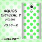 アクオスクリスタル ワイ 402SH 402SHY TPU ソフトケース やわらかカバー 1358 ドットビッグ緑白 素材ホワイト UV印刷
