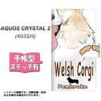 アクオス クリスタル2 403SH 403SH 手帳型スマホケース 【ステッチタイプ】 YD804 コーギー05 横開き