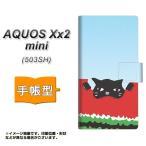 アクオス ダブルエックス2 ミニ 503SH 503SH 手帳型スマホケース IA815 すいかをかじるネコ(大) 横開き