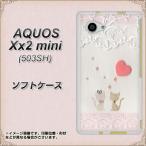 アクオス ダブルエックス2 ミニ 503SH 503SH TPU ソフトケース やわらかカバー 1105 クラフト写真 ネコ (ハートS) 素材ホワイト