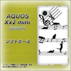 アクオス ダブルエックス2 ミニ 503SH 503SH TPU ソフトケース やわらかカバー 1112 音符とじゃれるネコ2 素材ホワイト UV印刷