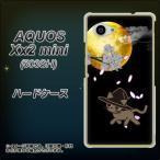 アクオス ダブルエックス2 ミニ 503SH 503SH ハードケース カバー 1115 月夜に散歩するネコ 素材クリア