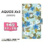 softbank アクオス Xx3 506SH 手帳型スマホケース 【ステッチタイプ】 SC883 ハワイアンアロハレトロ ブルー 横開き