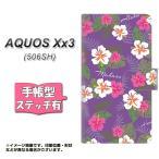 softbank アクオス Xx3 506SH 手帳型スマホケース 【ステッチタイプ】 SC886 ハワイアンアロハレトロ パープル 横開き