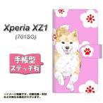 エクスペリア XZ1 701SO 手帳型スマホケース 【ステッチタイプ】 YJ003 柴犬 和柄 梅 ピンク 横開き