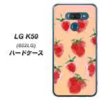 softbank LGエレクトロニクス LG K50 802LG ハードケース カバー YJ179 いちご 苺 かわいい フルーツ おしゃれ 素材クリア UV印刷