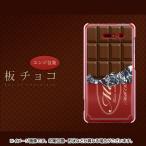 ショッピングスマホケース スマホケース 板チョコ-エンジ包装 ハードケース