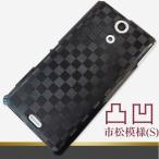 凸凹 スマホケース 1338 市松模様(S) 素材クリア・ブラック iPhone6(4.7インチ)/SO-04E/SO-02E/SO-03D/SC-04E/SC-06D/SH-06E/P-02E/F-05D/iPhone5 等